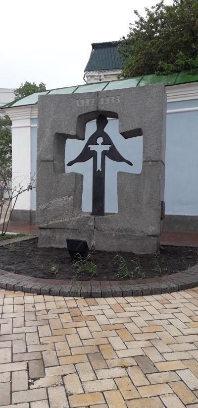 Kiev famine memorial
